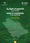 The Centre for Arab Genomic Studies Publishes the 5th edition of Genetic Disorders in the Arab World