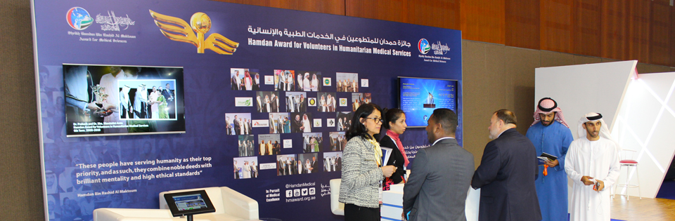 "Hamdan Medical Award takes part in the Dubai International Humanitarian Aid & Development Conference and Exhibition ""DIHAD"""