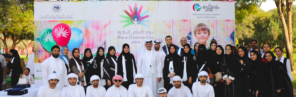 Sheikh Hamdan Bin Rashid Al Maktoum Award for Medical Sciences Concludes Rare Disease Awareness Campaign in the UAE
